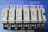 C65 MX+OF,MX,OF,SD,MV,MN,MV+MN,厂家