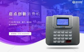 供应深圳学校食堂刷卡机,食堂消费管理系统安装