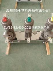 ZW32-12/630高压真空断路器