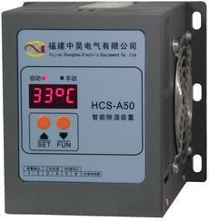 HCS-A50型智能除湿装置