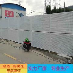 珠海工程围蔽施工冲孔板围挡 白色多孔烤漆钢板 防护隔离抗风