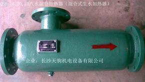 生水蒸汽低噪声混合式加热器