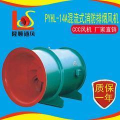 PYHL-14A、HL3-2A高温消防混流排烟风机 消声低噪音排烟风机