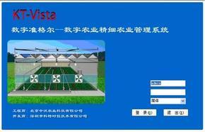 供应温室大棚监控系统