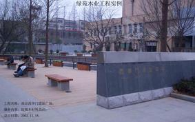长沙湘之景防腐木业有限公司