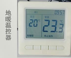 地暖温控器编程款