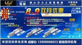 电插锁EC200-1成都力士坚EC系列电插锁双月优惠活动
