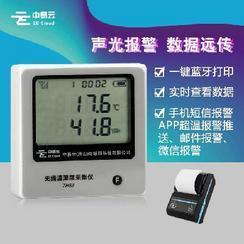 中易云 蓝牙通讯 温湿度数据记录仪