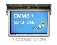 欧视卡19寸车载移动电视CMMB 高清车载广告机
