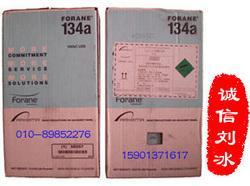 FORANER134a制冷剂