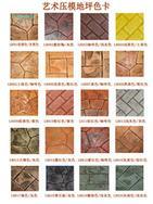 太仓彩色混凝土艺术地坪、透水混凝土,彩色混凝土