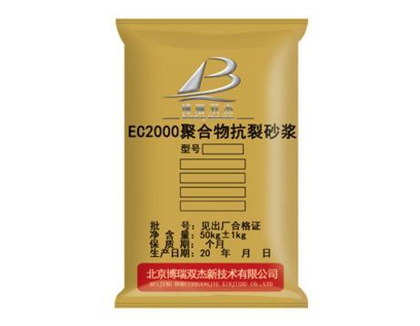 供应EC2000聚合物抗裂砂浆——EC2000聚合物抗裂砂浆的销售