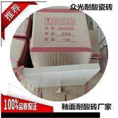 200*200*30mm素面耐酸砖 防腐耐酸瓷砖