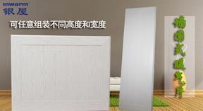 银屋薄型墙围式暖气片 家庭供暖效果十分理想的新型暖气片