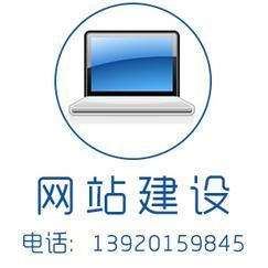 华强北网站建设/津门津坤科技/网站建设