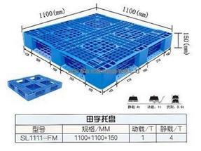 田字形塑料托盘1111