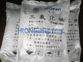 水处理剂三氯化铁出厂价格/海容化工sell/水处理三氯化