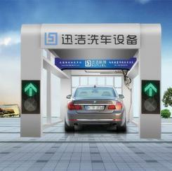迅洁WH-1450全自动洗车机,省水省电安全环保