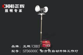 全方位自动升降工作灯SFD6000C,发电机升降灯