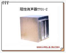 阻性消声器T701-2