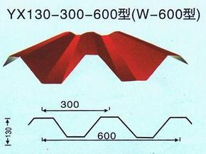 YX130-300-600高端彩钢屋面板