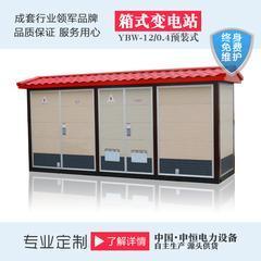 厂家直销ZGS-12/0.4户外预装式箱式变电站