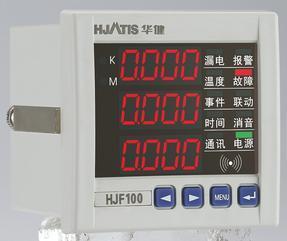 HJF100电气火灾监控探测器