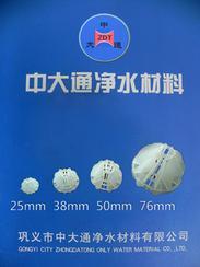 中大通聚丙烯的多面空心球填料