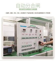 RS485智能型小型漏电重合闸断路器-杭州良信电器-NXEB1EC-80