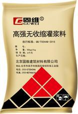 CGM通用型高强无收缩灌浆料