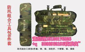 你就亏大了『单兵帆布组合工具包』防汛抢险组合工具包