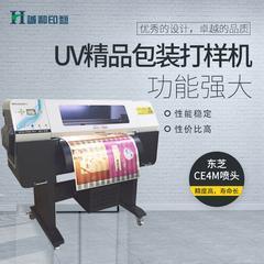 Uv打样机喷墨打印涂层使用时候的注意事项