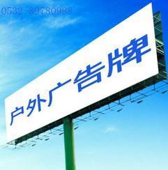 青岛广告制作青岛辉煌腾达工贸有限公司