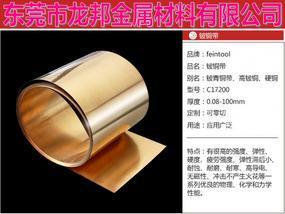 江苏C1720R-EH高韧性铍铜带