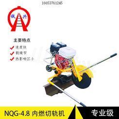 楚雄铁兴内燃钢轨锯轨机NQG-4.8型贸易工作方式