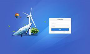 电力行业智能能源管理及服务系统开发解决方案