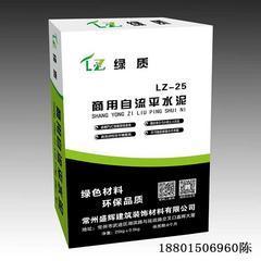 云南绿质LZ-25快干自流平水泥 环保抗菌家装找平