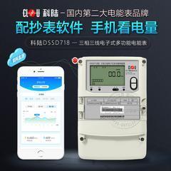 科陆DSSD718三相三线多功能电表-配套抄表系统
