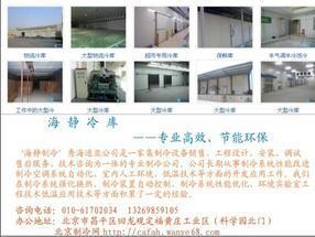 北京保鲜库设计安装-北京冷库维修安装