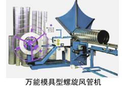 螺旋风管机