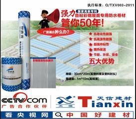 工业厂房彩钢屋面渗漏专用防水材料