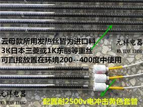 元祥牌工业款碳纤维电加热管380v1000w