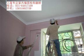 上海�γ娣鬯� 上海二手房刷涂料 上海室��γ娣�新刷漆