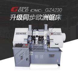 GOLD CNC/4230全自动金属带锯床 数控钢筋距切记