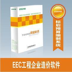 EEC工程企业造价软件(标后预算编制系统)