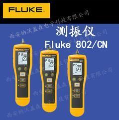 FLUKE 测振仪802N