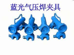 蓝光钢筋气压焊设备3型卡具夹具
