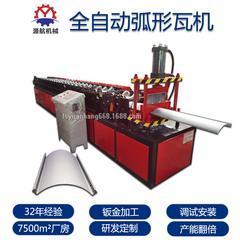 源航机械 全自动弧形瓦机 压瓦机 屋面板 金属成型机械设备可定制