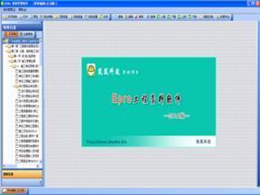 建筑工程资料软件