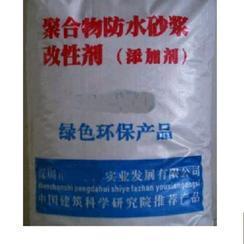 聚合物水泥砂浆防水添加剂(粉剂)